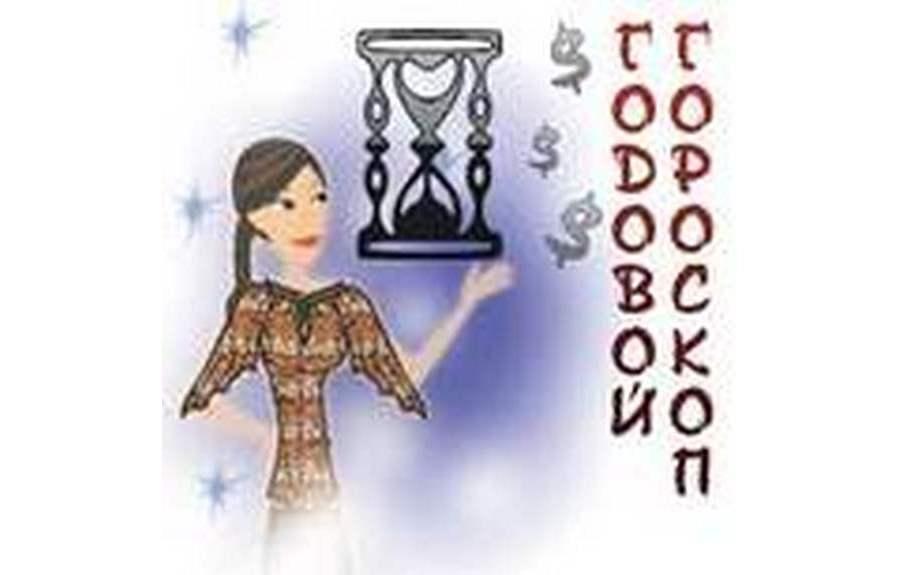 Гороскоп карьеры и финансовый гороскоп на 2013 год для знаков Зодиака